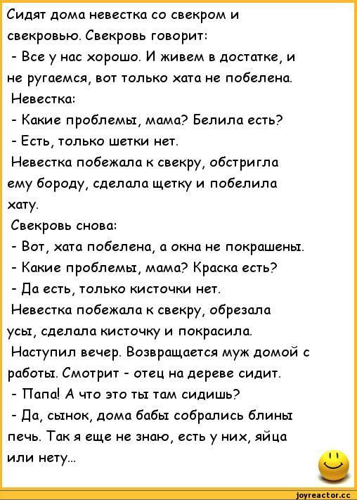 Свекровь Анекдоты