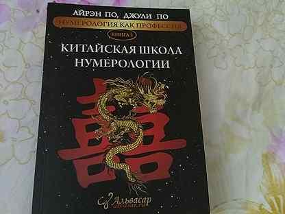 Китайская нумерология чисел: интерпретация и познание судьбы