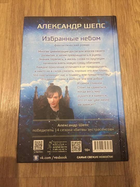 Книга Александра Шепса «Избранные небом»