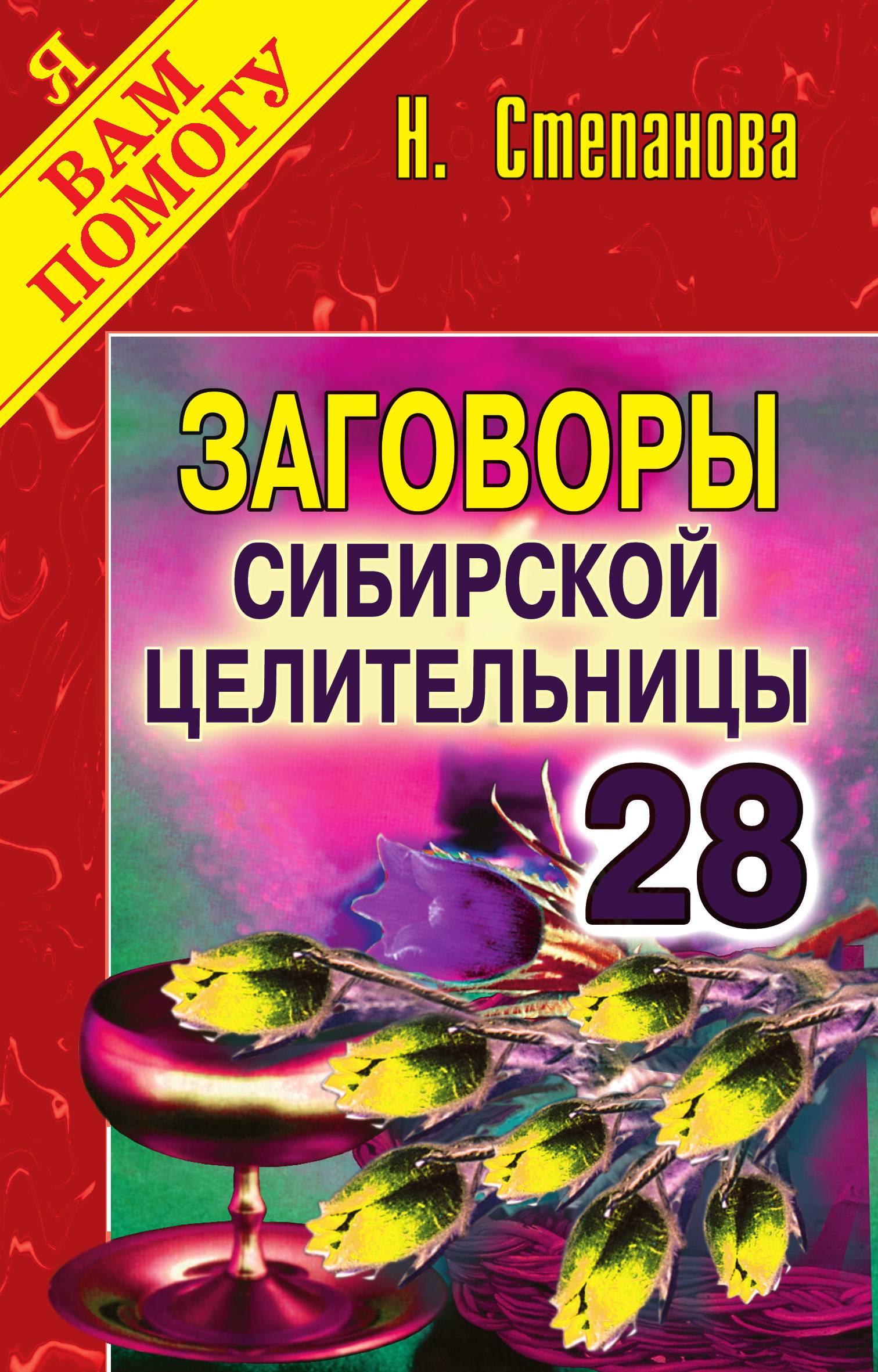 Читать книгу 9000 заговоров сибирской целительницы. самое полное собрание натальи степановой : онлайн чтение - страница 25