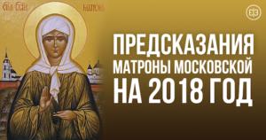Предсказание матроны московской на 2017 год дословно - 22 января 2016 (22.01.2016)