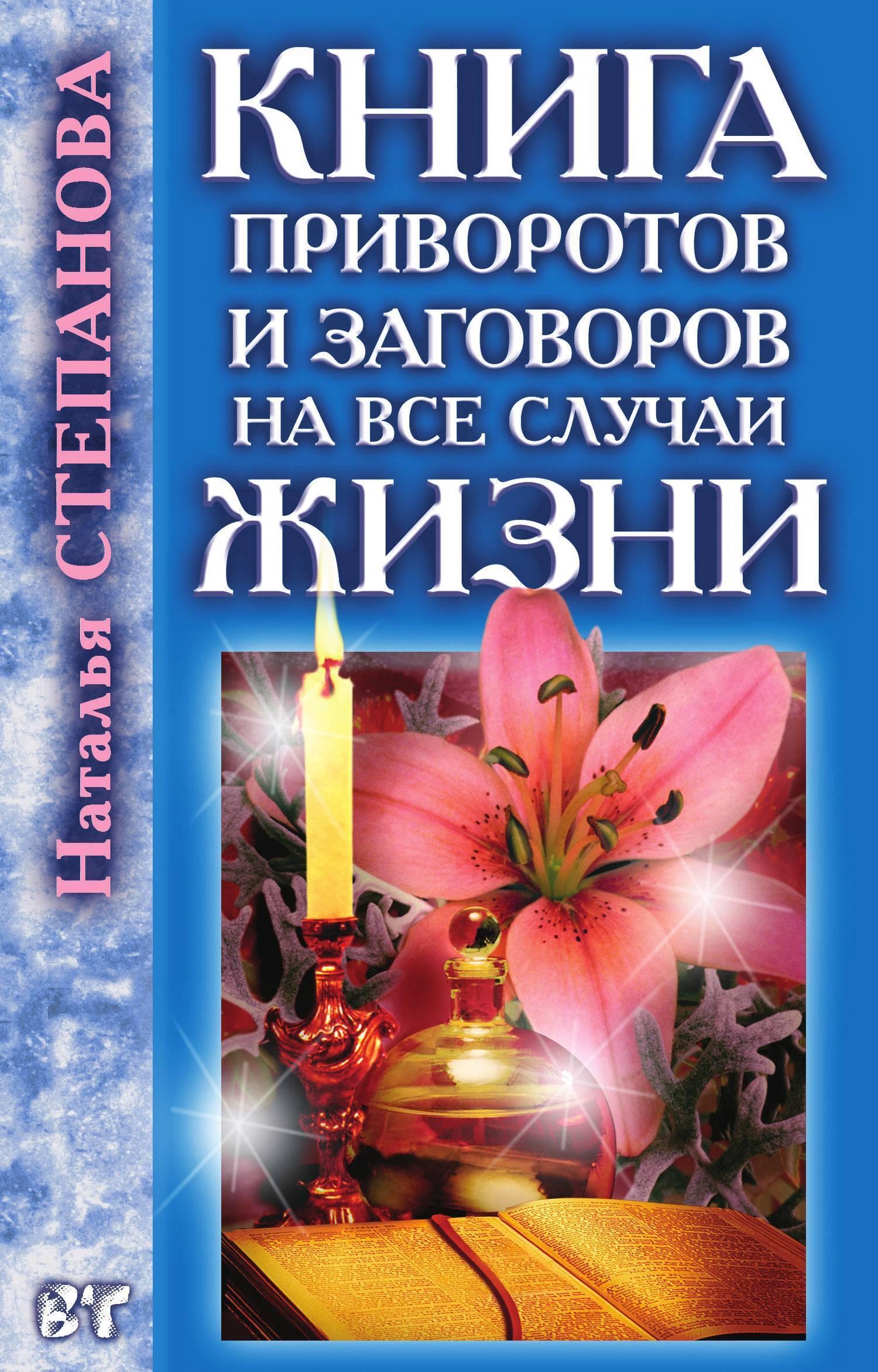 Молитва на татарском от болезни. мусульманские заговоры, заклинания и молитвы