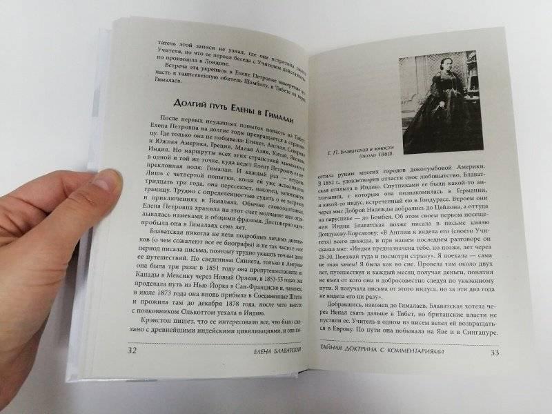 Елена блаватская — биография оккультной путешественницы