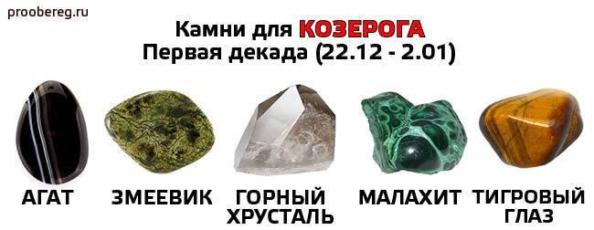 Камни козерогов: какие камни подходят женщинам и мужчинам по гороскопу