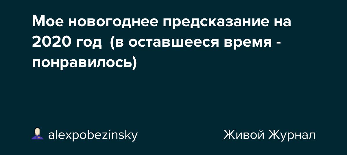 Предсказания для украины на 2020 год   от экстрасенсов
