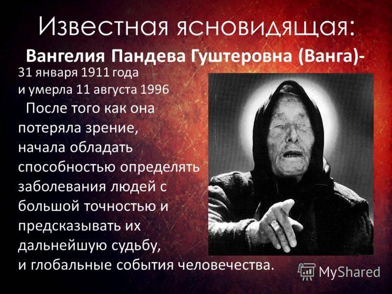 Садист-насильник, инопланетяне и ураган: как ванга получила свой дар // нтв.ru