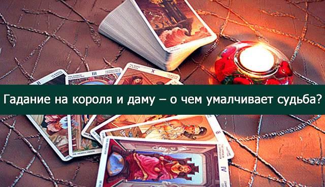Гадание на 4 королей: цыганский и старославянский расклад