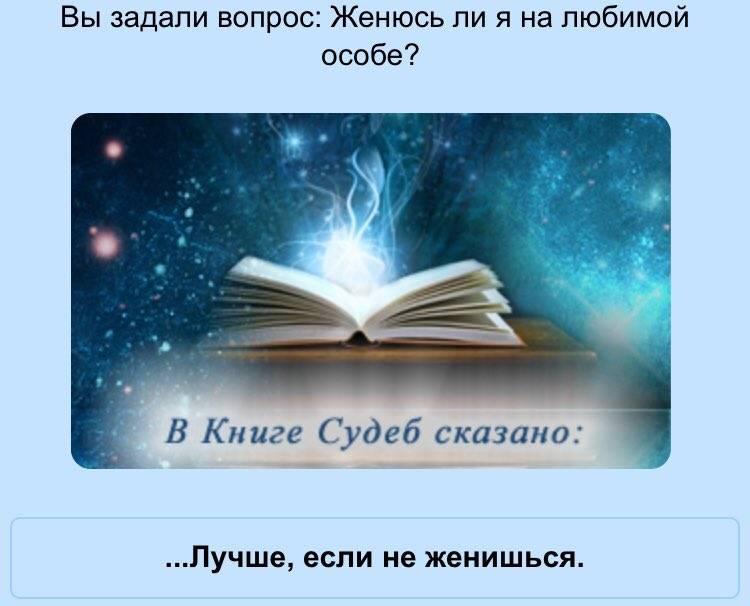 Книга судеб. бесплатное гадание онлайн в доме солнца