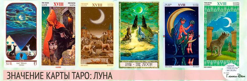 Луна таро: значение в отношениях, любви, работе, здоровье, сочетание