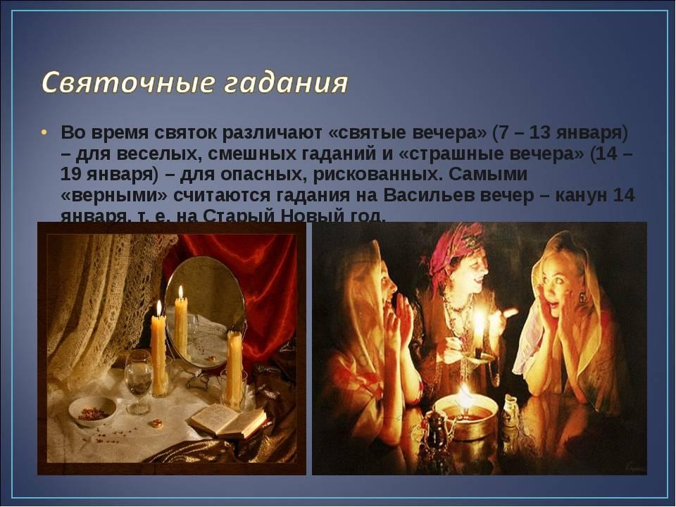 Лучшие святочные гадания: на суженого, на замужество, на богатство