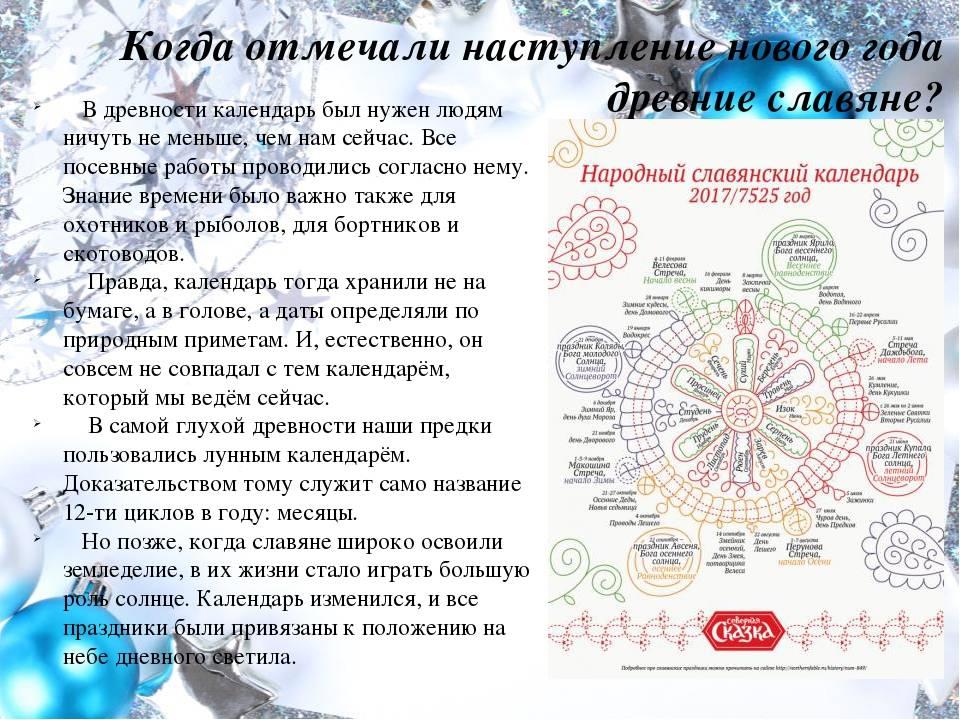 Славянский новый год — как и когда праздновали его наши предки?