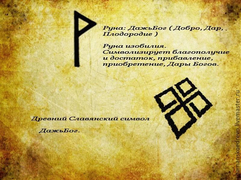 Славянская руна рок