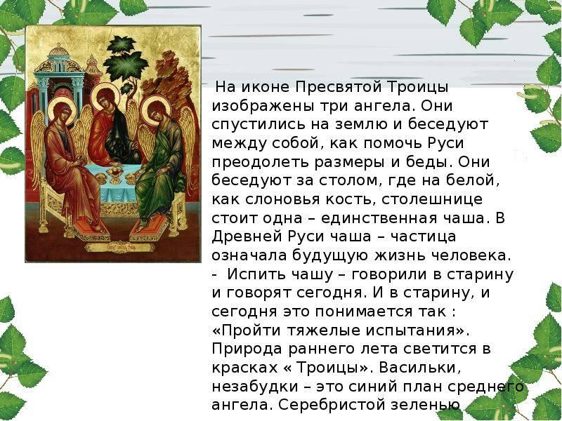 Приметы и обычаи на троицу