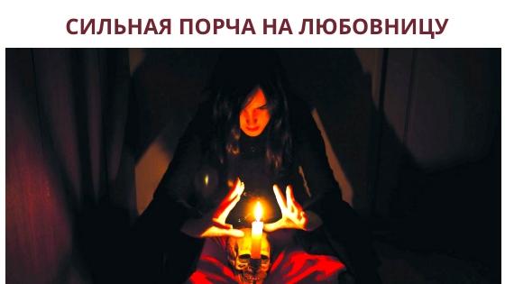 Заговор на соперницу: сильные и эффективные ритуалы