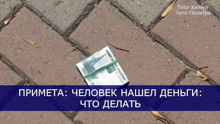 Найти бумажные деньги на улице - приметы и суеверия