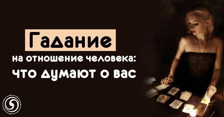 Гадание – любит ли меня человек, о котором я думаю: на игральных картах, на таро, на лепестках, онлайн | lovetrue.ru