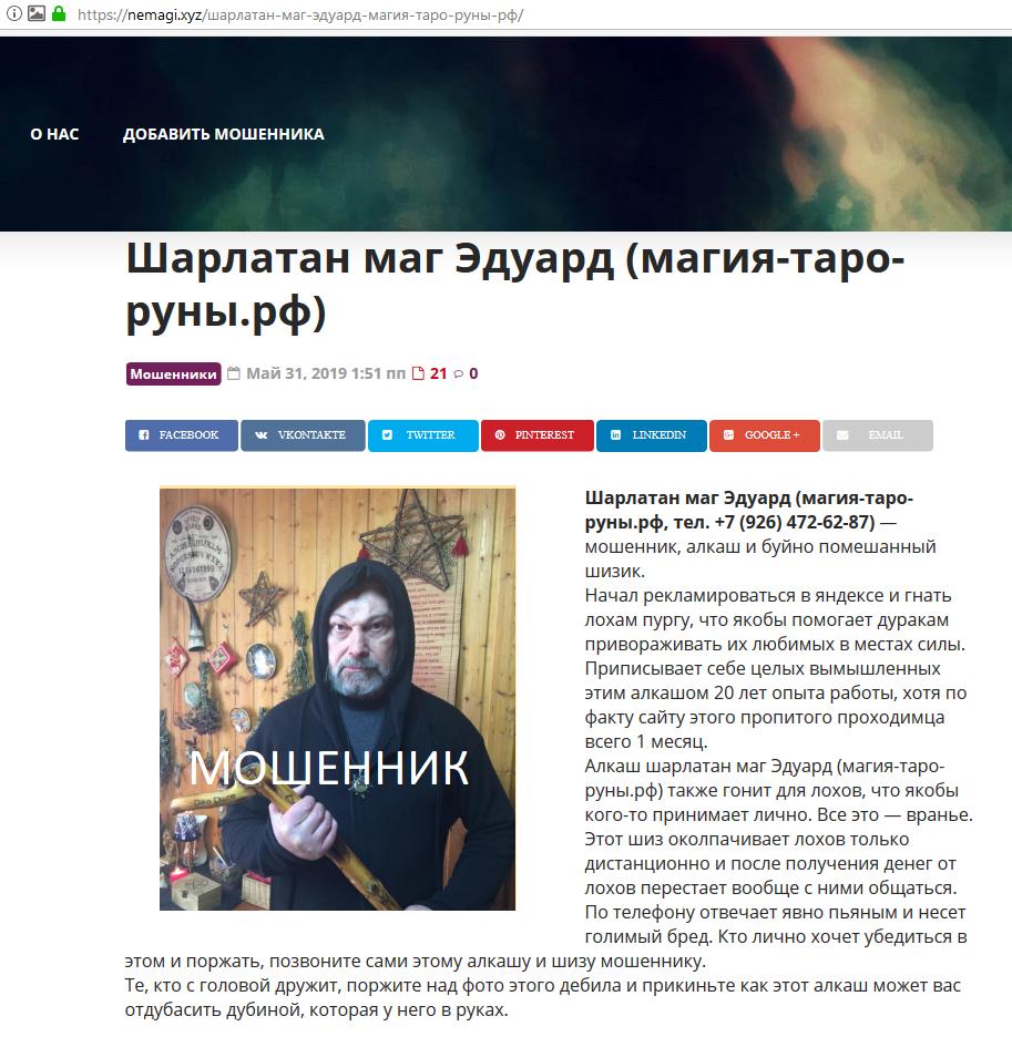 Колдун zanzi (znzi.ru) | маги-правда
