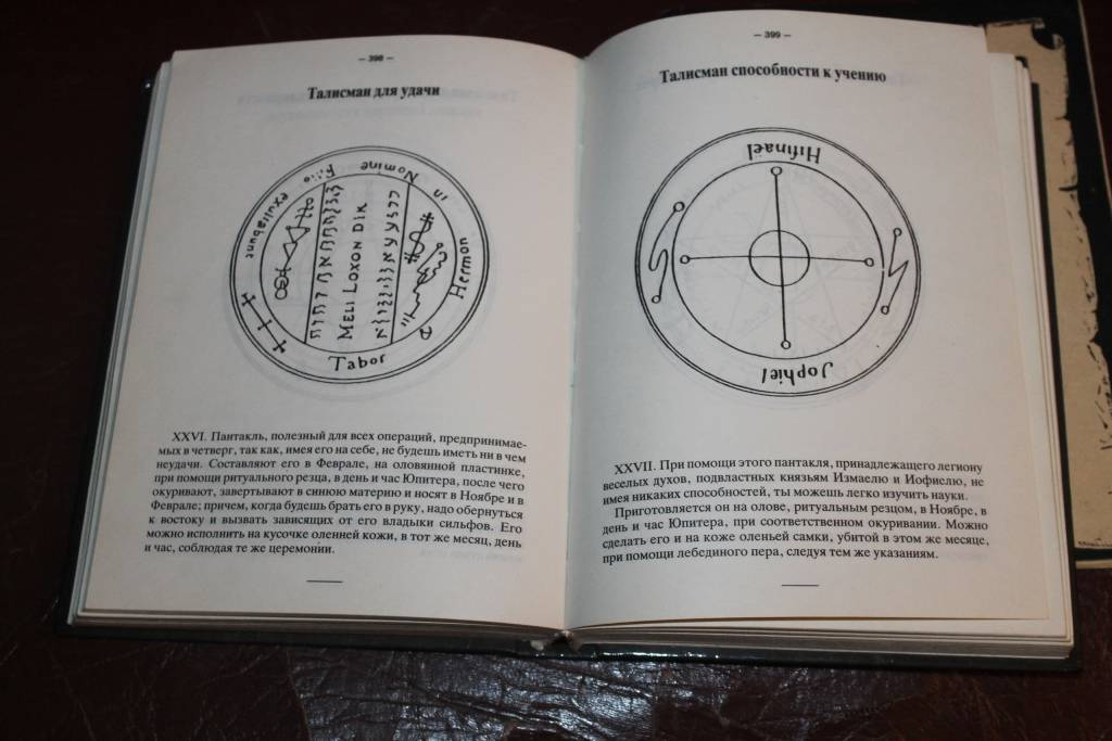 Читать онлайн «практическая магия»