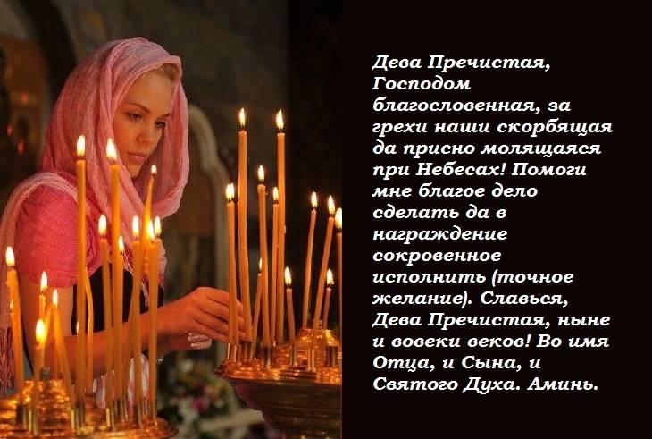 Заговоры и молитвы на возвращение любимого