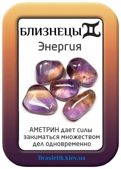 Близнецы камень талисман для женщины: камни по году рождения.