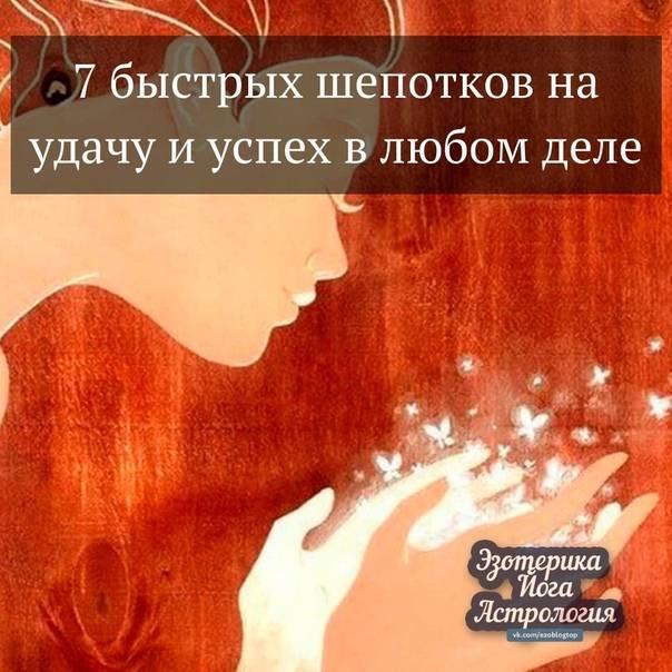 Шепотки на любовь спасут от одиночества и измен