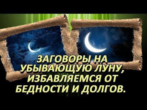 Заговоры на убывающую луну. какие заговоры читают на убывающей луне