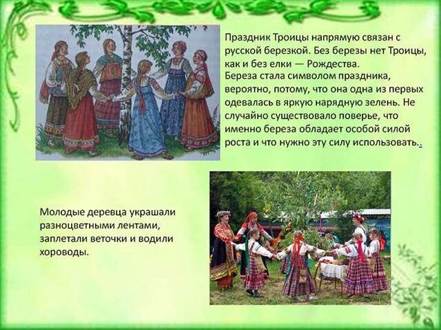 День святой троицы - история, народные приметы, обряды