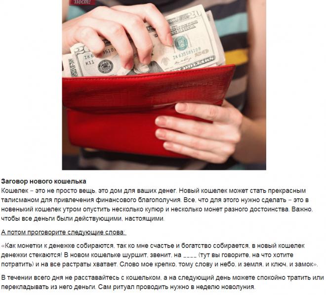 Какие заговоры и обряды нужно делать на новый кошелек, как его зарядить для привлечения денег