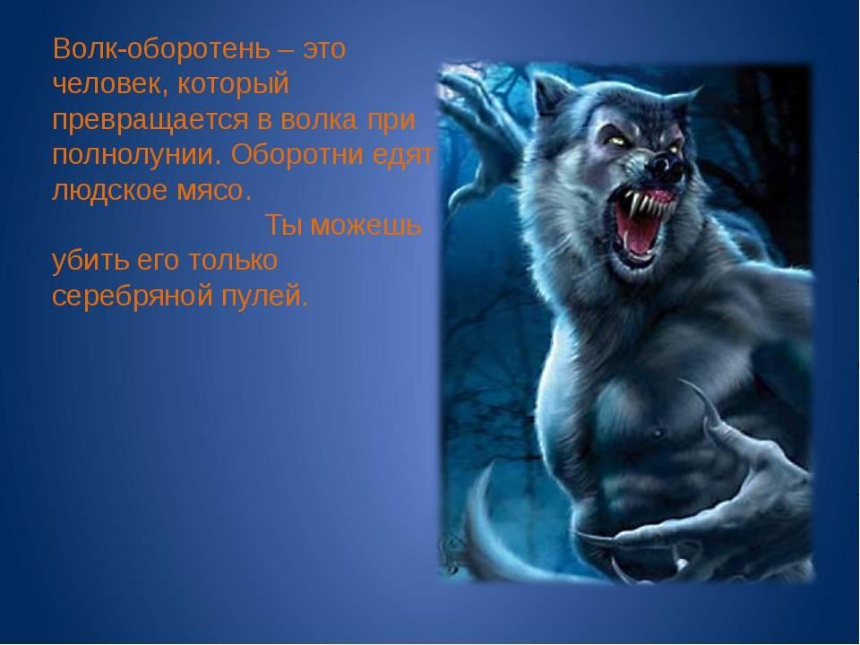 Как стать человеком-волком