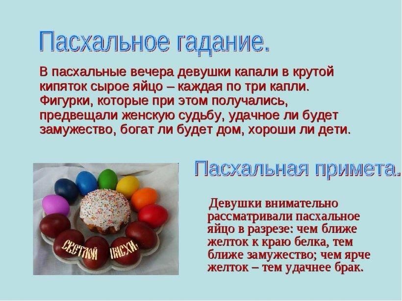 Гадание на яйце — история, способы и толкование. гадание на яйце – овомантия