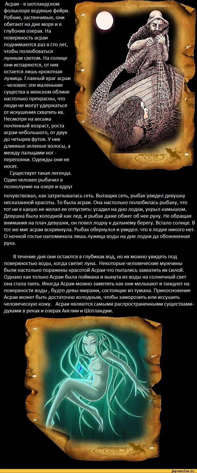 Фейри | bestiary.us