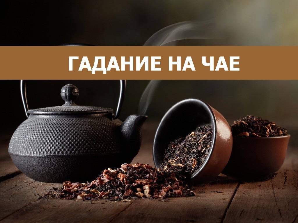 Гадания на чае | магия в нас и вокруг нас вики | fandom