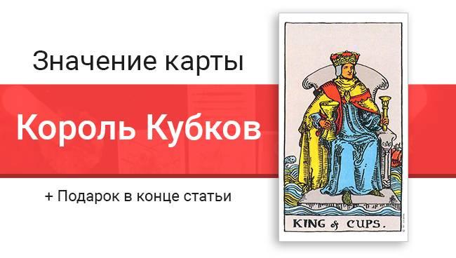 Значение и толкование карты таро король кубков на alltaro.ru