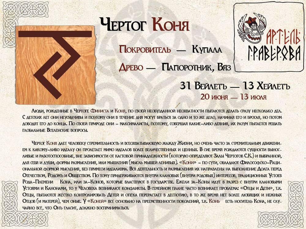 Перун: характеристика в славянском гороскопе