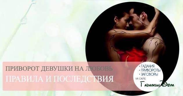Сильный приворот на любовь, который нельзя снять: как сделать самой