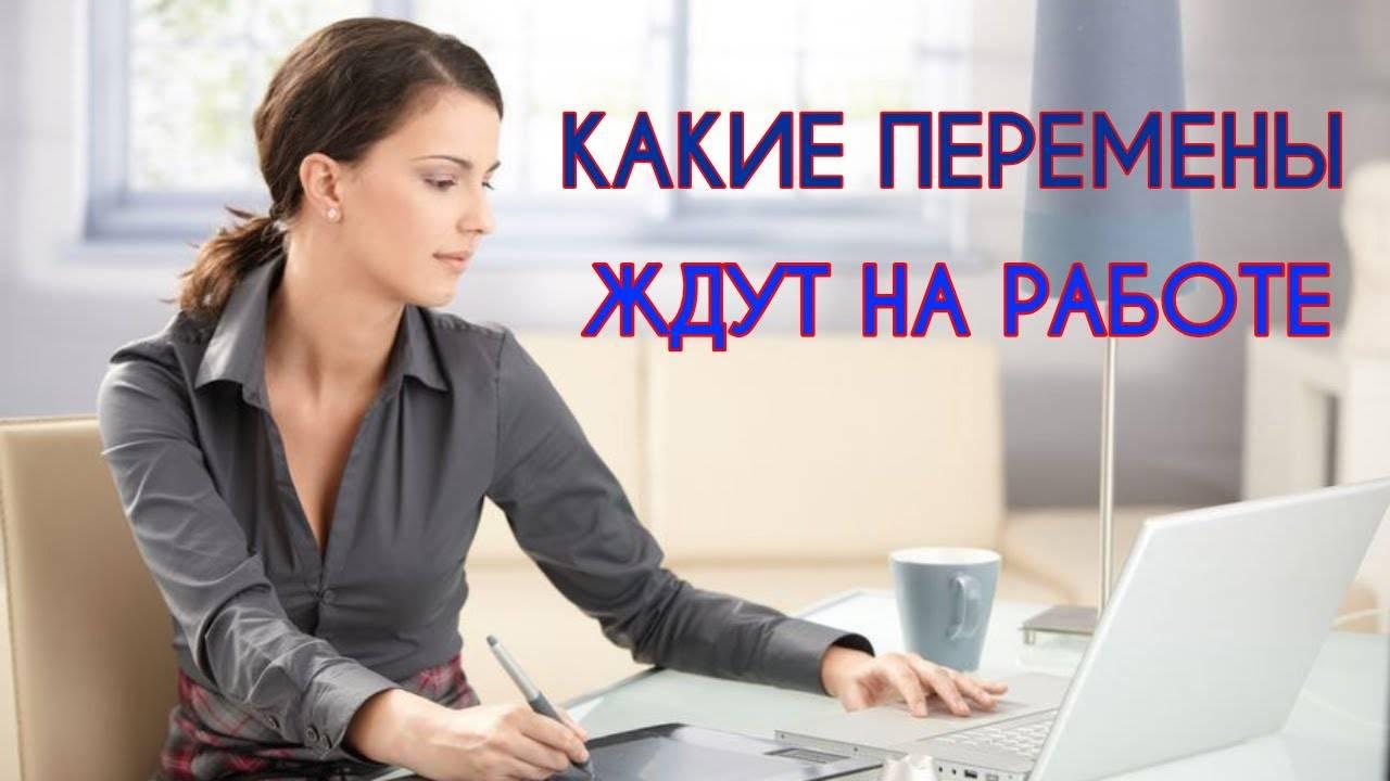 "Гадание таро на работу - онлайн расклад на картах таро на поиск работы ""парашют"" - http://predskazanie-online.info"