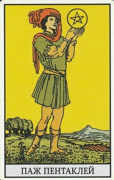 Значение карты таро — 5 (пятёрка) пентаклей