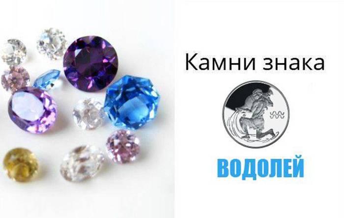 Какой камень подходит водолею мужчине и женщине