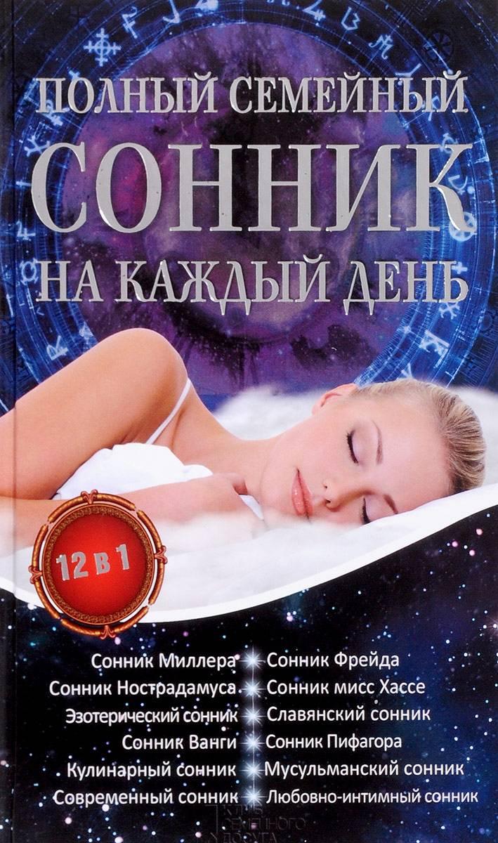 Как возникает сновидение и почему мы видим сны | fresher - лучшее из рунета за день