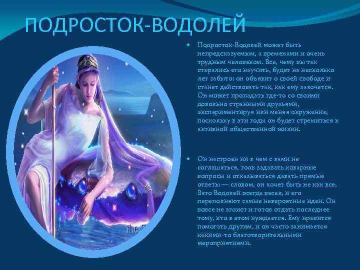 Гороскоп знака зодиака водолей