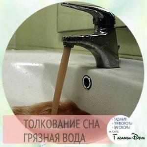 Сонник грязная вода. к чему снится грязная вода видеть во сне - сонник дома солнца