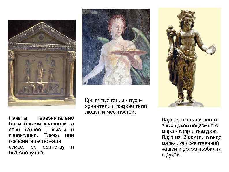 Лары - античный мир. словарь-справочник - словари и энциклопедии