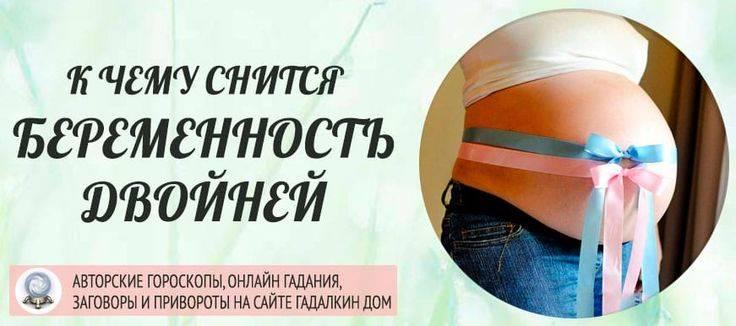 Сонник беременные женщины. к чему снится беременные женщины видеть во сне - сонник дома солнца