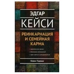 Книги эдгара кейси – о чем ясновидящий хотел поведать миру
