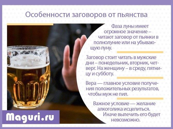 Топ-10 заговоров от пьянства: на спящего, волосы и полотенце