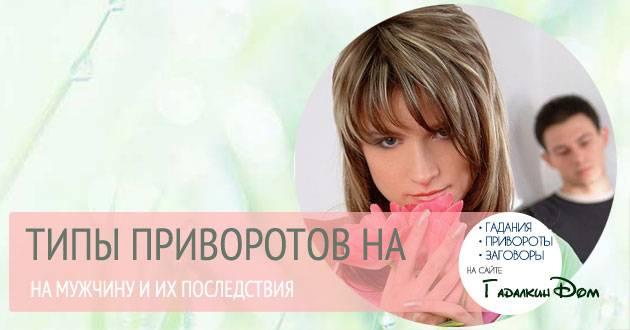 Признаки и симптомы любовного приворота у женщин и мужчин