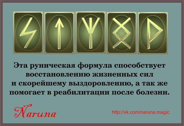 Руны магии: рунические ритуалы для начинающих, примеры формул