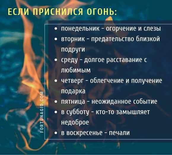 К чему снится пожар - значение сна пожар по соннику