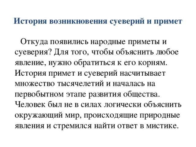 Кириллица  | приметы и суеверия в которые верят только у русске
