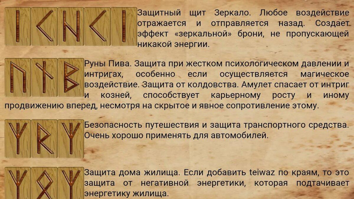 Cлавянские руны — обереги от древних предков